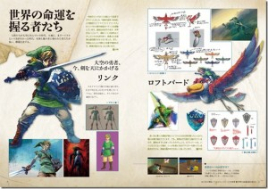 zelda_hyrule_historia_traduction-2